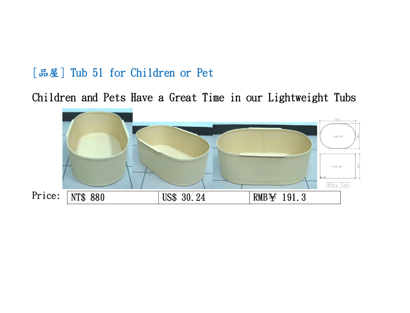 Tub 51 for Children or Pet