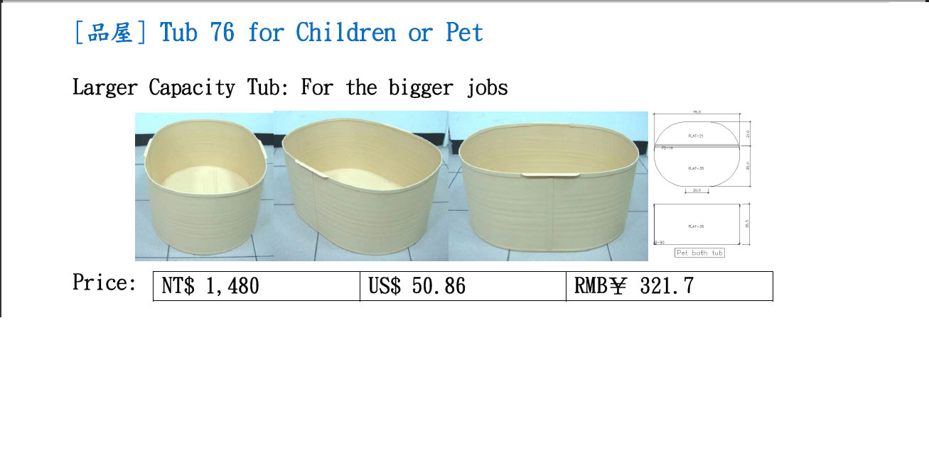 Tub 76 for Children or Pet